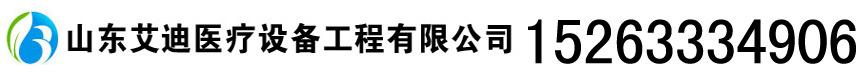 山东艾迪医疗设备工程有限公司